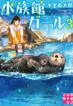 1girl bucket closed_mouth commentary_request cover cover_page gemi highres long_sleeves looking_at_viewer original otter pants partially_underwater_shot ponytail river shirt smile solo squatting water white_shirt