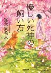 arms_behind_back black_hair cherry_blossoms commentary_request cover cover_page dog eye_contact from_side gemi grass long_sleeves looking_at_another original petals pink_coat profile shoes short_hair smile standing stasis_tank translated tree