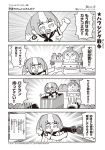 1girl 4koma :< anger_vein arm_up artist_name bangs blunt_bangs clenched_hand comic company_name copyright_name disgust emphasis_lines eyebrows_visible_through_hair fakkuma fei_fakkuma fictional_persona final_fantasy final_fantasy_xiv greyscale hair_ornament hair_scrunchie halftone highres holding holding_weapon lalafell monochrome multicolored_hair open_mouth pointing pointy_ears rocket_launcher scholar_(final_fantasy) scrunchie short_hair shouting simple_background solo speech_bubble talking translation_request twintails two-tone_hair two_side_up watermark weapon white_background