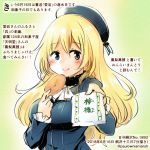 1girl atago_(kantai_collection) beret blonde_hair blue_eyes blue_hat blue_jacket blush breasts colored_pencil_(medium) commentary_request dated eyebrows_visible_through_hair food hat holding holding_food jacket kantai_collection kirisawa_juuzou large_breasts long_hair long_sleeves numbered smile solo traditional_media translation_request twitter_username