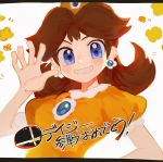 1girl blue_eyes brown brown_hair earrings flipped_hair flower_earrings grin hand_on_hip jewelry looking_at_viewer mario_(series) princess_daisy puffy_short_sleeves puffy_sleeves short_hair short_sleeves smash_ball smile super_mario_bros. super_smash_bros. upper_body waving