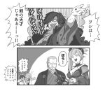 2girls 2koma 3boys :d breasts check_translation cleavage comic commentary_request fate/grand_order fate_(series) fujimaru_ritsuka_(male) haori japanese_clothes kadokura_(whokdkr) katana kimono large_breasts mash_kyrielight miyamoto_musashi_(fate/grand_order) monochrome multiple_boys multiple_girls okada_izou_(fate) open_mouth smile sword translation_request weapon white_background yagyuu_munenori_(fate/grand_order)
