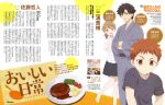 2boys 2girls absurdres barefoot black_skirt blush brown_apron brown_eyes brown_hair character_name character_profile collarbone crossed_arms emiya-san_chi_no_kyou_no_gohan emiya_kiritsugu emiya_shirou fate_(series) food food_request fujimura_taiga fukunshi_teruaki grey_kimono grey_shirt hand_on_own_chin highres illyasviel_von_einzbern japanese_clothes kimono kitchen light_brown_eyes light_brown_hair magazine_scan meat multiple_boys multiple_girls murakami_hitomi newtype official_art omae_yuko open_mouth orange_eyes orange_hair page_number plate pleated_skirt ponytail red_eyes scan shida_hidekuni shirt silver_hair skirt smile standing standing_on_one_leg translation_request twitter_username watermark web_address white_background white_shirt younger yukata