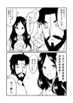 1boy 1girl 2koma ahoge beard black_hair choker comic commentary_request edward_teach_(fate/grand_order) facial_hair fate/grand_order fate_(series) gauntlets greyscale ha_akabouzu highres leonardo_da_vinci_(fate/grand_order) long_hair looking_to_the_side monochrome scar tied_hair translation_request