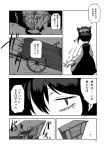 1girl animal_ears cat_ears chen chinese_clothes comic earrings fingernails greyscale hat jewelry long_fingernails long_sleeves mob_cap monochrome nihimaru page_number sharp_fingernails short_hair touhou translation_request