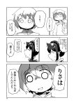 2girls animal_ears cat_ears chen chinese_clothes comic earrings greyscale hat jewelry long_sleeves mob_cap monochrome multiple_girls nihimaru page_number short_hair touhou translation_request