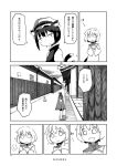 2girls animal_ears cat_ears cat_tail chen chinese_clothes comic earrings greyscale hat jewelry karakasa_obake long_sleeves mob_cap monochrome multiple_girls multiple_tails nihimaru page_number short_hair tail touhou translation_request tsukumogami two_tails umbrella