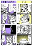 >_< +_+ 1boy 2boys 2girls 3girls 4koma :o arms_on_table bangs bkub blush character_request closed_eyes comic emphasis_lines explosion eyebrows_visible_through_hair fang formal glasses greyscale hair_ornament hair_scrunchie halftone holding holding_spoon idolmaster idolmaster_cinderella_girls interlocked_fingers jacket jacket_on_shoulders jewelry monochrome moroboshi_kirari multiple_boys multiple_girls necklace opaque_glasses open_mouth p-head_producer partially_colored ponytail psychic purple_background scrunchie shaded_face shouting sidelocks simple_background speech_bubble spoon star star_hair_ornament suit sweatdrop symbol-shaped_pupils table talking translation_request two-tone_background yellow_background