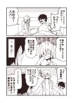 bed between_legs clone closed_eyes dress_shirt fate/grand_order fate_(series) fujimaru_ritsuka_(male) hair_over_one_eye hand_between_legs headboard heart kneeling kouji_(campus_life) mash_kyrielight monochrome naked_shirt navel no_bra no_pants open_clothes open_mouth open_shirt outstretched_arms oversized_clothes shaded_face shirt sleeves_past_wrists smile spoken_heart spread_arms surprised sweatdrop t-shirt younger