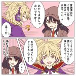 >:) 2girls :d alternate_costume ayano_(ayn398) black_hair blonde_hair brown_coat brown_eyes brown_hat cabbie_hat cape closed_eyes coat comic commentary_request earmuffs emphasis_lines eyebrows_visible_through_hair forbidden_scrollery from_side hair_between_eyes hat looking_at_another looking_at_viewer multiple_girls necktie open_mouth pink_background pointy_ears pointy_hair profile purple_cape red_neckwear shameimaru_aya shirt short_hair sidelocks simple_background smile touhou toyosatomimi_no_miko translation_request upper_body white_shirt wing_collar yellow_eyes