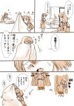 2girls absurdres bed_sheet blanket blush closing_door comic fang folding_clothes hakama highres houshou_(kantai_collection) japanese_clothes kantai_collection long_hair multiple_girls nantoka_maru ponytail ryuujou_(kantai_collection) translation_request twintails under_covers yuri