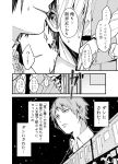 blush comic greyscale ground_vehicle highres jitome konkichi_(flowercabbage) male_focus mole mole_under_eye monochrome original sky star_(sky) starry_sky train train_interior translation_request whispering yaoi