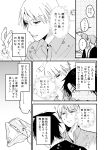 3boys blush bottle comic greyscale highres konkichi_(flowercabbage) male_focus monochrome multiple_boys original sparkle sweatdrop translation_request