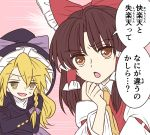 2girls ascot ayano_(ayn398) bare_shoulders black_coat black_gloves black_hat blonde_hair bow braid brown_eyes brown_hair coat commentary_request crossed_arms detached_sleeves empty_eyes eyebrows_visible_through_hair gloves hair_between_eyes hair_bow hair_tubes hakurei_reimu hand_up hat hat_bow kirisame_marisa long_hair looking_at_viewer multiple_girls open_mouth pink_background purple_bow red_bow ribbon-trimmed_sleeves ribbon_trim sidelocks simple_background single_braid smile touhou translation_request upper_body witch_hat yellow_eyes yellow_neckwear