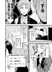 blush can comic flower greyscale highres jitome konkichi_(flowercabbage) male_focus mole mole_under_eye monochrome original train_interior translation_request yaoi