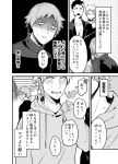bloodshot_eyes comic greyscale hand_on_own_neck highres konkichi_(flowercabbage) male_focus monochrome original sweatdrop translation_request turn_pale yaoi