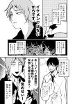 2boys blush brothers clapping clutching_clothes comic flower greyscale highres hood hoodie jitome konkichi_(flowercabbage) looking_away loose_necktie male_focus mechanical_pencil mole mole_under_eye mole_under_mouth monochrome multiple_boys necktie original pencil sanpaku school_uniform siblings sweatdrop translation_request