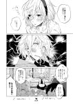 4girls alice_margatroid anger_vein annoyed blush closed_eyes comic greyscale hairband hakurei_reimu hands_on_own_face highres hosomitimiti kirisame_marisa kochiya_sanae monochrome multiple_girls open_mouth short_hair sitting smile sweat thumbs_down touhou translation_request yuri
