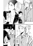 3boys arm_grab blush closed_eyes comic greyscale highres konkichi_(flowercabbage) male_focus monochrome multiple_boys original sweatdrop translation_request