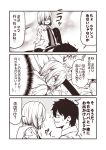 1boy 1girl blush chaldea_uniform comic cowgirl_position fate/grand_order fate_(series) fujimaru_ritsuka_(male) girl_on_top hair_over_one_eye hood hoodie jacket kouji_(campus_life) long_sleeves mash_kyrielight monochrome necktie short_hair smile straddling translation_request younger