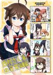 4koma 6+girls ^_^ ^o^ ahoge asagumo_(kantai_collection) bare_shoulders black_serafuku blue_eyes brown_hair closed_eyes comic commentary_request cover fingerless_gloves fusou_(kantai_collection) gloves hair_flaps hair_ornament japanese_clothes kantai_collection long_hair michishio_(kantai_collection) mogami_(kantai_collection) multiple_girls neckerchief nontraditional_miko open_mouth red_eyes red_neckwear remodel_(kantai_collection) school_uniform serafuku shigure_(kantai_collection) short_hair silver_hair speech_bubble tenshin_amaguri_(inobeeto) yamagumo_(kantai_collection) |_|