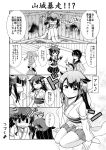 4girls 4koma ^_^ ^o^ ahoge bare_shoulders closed_eyes comic commentary_request cosplay eighth_note fingerless_gloves fusou_(kantai_collection) fusou_(kantai_collection)_(cosplay) gloves greyscale hair_flaps hair_ornament highres japanese_clothes kantai_collection long_hair michishio_(kantai_collection) mogami_(kantai_collection) monochrome multiple_girls musical_note neckerchief nontraditional_miko open_mouth remodel_(kantai_collection) school_uniform serafuku sharp_teeth shigure_(kantai_collection) short_hair speech_bubble teeth tenshin_amaguri_(inobeeto) yamashiro_(kantai_collection)