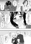+_+ 1girl 3boys blush chin_rest comic crossdressing greyscale hair_over_one_eye hands_on_another's_shoulders hands_together highres jewelry katsuki_yuuri mila_babicheva monochrome multiple_boys open_mouth ring smile sparkle tears translation_request trembling twc_(p-towaco) viktor_nikiforov wig yuri!!!_on_ice yuri_plisetsky
