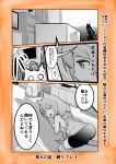 2girls absurdres ahoge all_fours animal_ears ass bike_shorts box cardboard_box cat_ears comic hair_bobbles hair_ornament hiding highres hinata_channel in_box in_container long_hair looking_back low_twintails mirai_akari mirai_akari_project monochrome multiple_girls nekomiya_hinata open_mouth ponytail shorts thigh-highs translation_request twintails vest virtual_youtuber