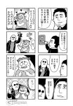 3boys 4koma arm_over_shoulder bald bkub character_doll clenched_hands comic doll emphasis_lines facial_hair flying_sweatdrops glasses goho_mafia!_kajita-kun greyscale halftone hand_on_own_chin heart holding holding_doll holding_letter jacket letter mafia_kajita mole monochrome multiple_4koma multiple_boys mustache opaque_glasses postbox_(outgoing_mail) shirt short_hair shouting simple_background sparkling_eyes speech_bubble speed_lines sugita_tomokazu sunglasses sweatdrop talking thought_bubble translation_request two-tone_background