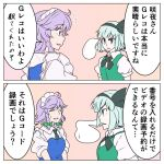 2girls 2koma ^_^ ayano_(ayn398) black_hairband black_neckwear black_ribbon blue_eyes bow braid breasts closed_eyes comic commentary_request from_side gradient gradient_background green_bow green_neckwear hair_bow hair_ribbon hairband hitodama izayoi_sakuya konpaku_youmu konpaku_youmu_(ghost) lavender_hair looking_at_another maid maid_headdress medium_breasts multiple_girls neck_ribbon open_mouth orange_background pink_background profile puffy_short_sleeves puffy_sleeves ribbon shirt short_hair short_sleeves silver_hair sweat touhou translation_request twin_braids upper_body v-shaped_eyebrows violet_eyes white_shirt wing_collar