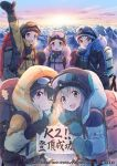 5girls :d ;) aoba_kokona april_fools backpack bag black_hair blush brown_hair closed_mouth clouds dusk eyewear_on_head gloves goggles goggles_on_head green_eyes grey_hair headlamp helmet highres holding holding_sign hooded k2_(mountain) kuraue_hinata long_hair looking_at_viewer mittens mountain mountaintop multiple_girls no_eyewear official_art one_eye_closed open_mouth outdoors oxygen_mask red_eyes saitou_kaede_(yama_no_susume) scenery short_hair sign smile sun sunglasses translation_request violet_eyes waving winter_clothes yama_no_susume yukimura_aoi