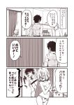 1boy 1girl blush bow bow_panties chaldea_uniform changing_room comic covering covering_breasts fate/grand_order fate_(series) fujimaru_ritsuka_(male) hair_over_one_eye indoors kouji_(campus_life) mash_kyrielight monochrome navel open_mouth panties short_hair topless translation_request underwear