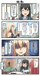 ...? 3girls 4koma ark_royal_(kantai_collection) bare_shoulders bismarck_(kantai_collection) black_hair blonde_hair blue_eyes broken_glass brown_gloves coffee comic cup detached_sleeves glass glasses gloves green_hairband hair_between_eyes hairband highres holding holding_cup ido_(teketeke) kantai_collection long_hair military military_uniform multiple_girls no_hat no_headwear one_eye_closed ooyodo_(kantai_collection) open_mouth redhead shaded_face short_hair smile speech_bubble steam thought_bubble translation_request uniform