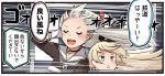 1koma 2girls amatsukaze_(kantai_collection) black_choker blonde_hair blush choker closed_eyes comic gloves grey_eyes ido_(teketeke) kantai_collection lifebuoy long_hair long_sleeves multiple_girls open_mouth sailor_collar shimakaze_(kantai_collection) silver_hair smile speech_bubble speed_lines translation_request triangle_mouth white_gloves white_sailor_collar