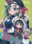 4girls ajirogasa apron asymmetrical_hair black_hair blonde_hair braid buttons comic cover cover_page doujin_cover dress earlobes green_hair hair_bobbles hair_ornament hat highres inuinui japanese_clothes kirisame_marisa long_hair long_sleeves medium_hair multiple_girls onozuka_komachi redhead rod_of_remorse scarf shiki_eiki short_hair short_twintails single_braid touhou twin_braids twintails two_side_up vest waist_apron witch_hat yatadera_narumi