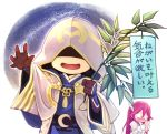 1boy 1girl adapted_costume bamboo blush brown_gloves fire_emblem fire_emblem:_kakusei fire_emblem_heroes gloves hood hood_up japanese_clothes kimono long_hair long_sleeves nakabayashi_zun open_mouth redhead robe sky star_(sky) starry_sky summoner_(fire_emblem_heroes) tanabata tanzaku tiamo wide_sleeves yukata