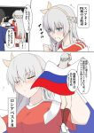 1boy 1girl 2018_fifa_world_cup anastasia_(fate/grand_order) blush brown_hairband comic crown fate/grand_order fate_(series) hair_over_one_eye hairband russian_flag shiseki_hirame silver_hair soccer_uniform sportswear tears translation_request world_cup yellow_hairband