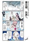 1boy 4koma 5girls :d anastasia_(fate/grand_order) bare_shoulders bikini blue_eyes breasts cleavage comic fate/grand_order fate/prototype fate/prototype:_fragments_of_blue_and_silver fate_(series) fujimaru_ritsuka_(male) grey_hair hair_over_one_eye hands_on_hips hassan_of_serenity_(fate) kiyohime_(fate/grand_order) kiyohime_(swimsuit_lancer)_(fate) long_hair mash_kyrielight minamoto_no_raikou_(swimsuit_lancer)_(fate) multiple_girls navel one-piece_swimsuit open_mouth purple_bikini smile snowing sweatdrop swimsuit tamago_(yotsumi_works) translation_request yellow_bikini