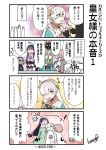 >_< 1boy 4koma 5girls anastasia_(fate/grand_order) aqua_hair black_gloves blue_eyes blush breasts cape comic dark_skin doll fate/grand_order fate/prototype fate/prototype:_fragments_of_blue_and_silver fate_(series) fujimaru_ritsuka_(female) fujimaru_ritsuka_(male) gloves grey_hair hand_holding hassan_of_serenity_(fate) horns japanese_clothes kimono kiyohime_(fate/grand_order) mash_kyrielight minamoto_no_raikou_(fate/grand_order) multiple_girls purple_hair tamago_(yotsumi_works) tears translation_request violet_eyes
