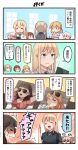 4koma 6+girls =_= ahoge alternate_costume bikini bismarck_(kantai_collection) black_shirt blonde_hair blue_eyes blush blush_stickers board_game brown_hair chess chess_piece closed_eyes comic drink drinking drinking_straw eyewear_on_head graf_zeppelin_(kantai_collection) hair_between_eyes highres ido_(teketeke) kantai_collection littorio_(kantai_collection) long_hair multiple_girls no_hat no_headwear nose_bubble open_mouth prinz_eugen_(kantai_collection) red_bikini ro-500_(kantai_collection) roma_(kantai_collection) shirt short_hair short_sleeves smile speech_bubble sunglasses swimsuit translation_request twintails v-shaped_eyebrows z1_leberecht_maass_(kantai_collection) z3_max_schultz_(kantai_collection)