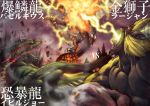 attack battle bazelgeuse character_name claws daji_yaozi debris deviljho dinosaur dragon electricity explosion flying fur highres horns looking_at_another monkey monster_hunter motion_blur no_humans open_mouth outdoors rajang red_sclera scales sharp_teeth smoke spikes teeth translation_request wyvern