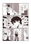 1boy 1girl :d ^_^ blush chaldea_uniform changing_room closed_eyes comic fate/grand_order fate_(series) fujimaru_ritsuka_(male) hair_over_one_eye indoors kouji_(campus_life) mash_kyrielight monochrome open_mouth outstretched_arms pantyhose short_hair short_sleeves skirt smile translation_request younger