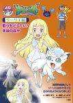 1boy 1girl alolan_vulpix blonde_hair brown_eyes cosmog green_eyes lillie_(pokemon) official_art pikachu pokemon pokemon_(anime) pokemon_sm_(anime) satoshi_(pokemon) silvally thumbs_up