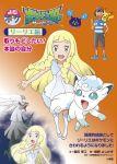 1boy 1girl alolan_vulpix blonde_hair brown_eyes cosmog green_eyes lillie_(pokemon) official_art pikachu pokemon pokemon_(anime) pokemon_sm_(anime) satoshi_(pokemon) silvally thumbs_up