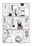 1boy 2girls blush chaldea_uniform clone closed_eyes comic fate/grand_order fate_(series) fujimaru_ritsuka_(male) glasses hair_over_one_eye jacket kouji_(campus_life) long_sleeves mash_kyrielight monochrome multiple_girls necktie open_mouth pantyhose short_hair smile translation_request