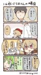 1boy 2girls 4koma ahoge artist_name beret black_hair book camera comic commentary_request flying_sweatdrops frown green_eyes green_hair half-closed_eyes hat holding holding_book holding_sign instagram instagram-san light_brown_hair line_(naver) long_sleeves multiple_girls open_mouth personification red_hat short_hair sign smile spoken_sweatdrop sweatdrop translation_request tsukigi twitter_username
