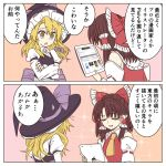 2girls 2koma ascot ayano_(ayn398) bare_shoulders black_hat black_vest blonde_hair bow braid brown_hair closed_eyes comic crossed_arms detached_sleeves eyebrows_visible_through_hair facing_another frilled_bow frilled_shirt_collar frills from_behind gradient gradient_background hair_between_eyes hair_bow hair_tubes hakurei_reimu hat hat_bow holding ipad juliet_sleeves kirisame_marisa long_hair long_sleeves looking_at_another multiple_girls open_mouth orange_background pink_background pixiv puffy_sleeves purple_bow red_bow sidelocks smile sparkle sweatdrop tablet_pc tears touhou translation_request twin_braids upper_body vest witch_hat yellow_eyes yellow_neckwear