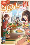 1boy 2girls :d :o animal_print apron beer_can bird_print black_hair blue_sky boar braid brown_eyes brown_gloves can castle chair clouds copyright_name cover cover_page croquette day dog drink eating fingerless_gloves flag food gloves holding holding_plate holding_spoon holding_tray isekai_omotenashi_gohan multiple_girls novel_cover official_art omurice open_mouth pitcher plant plate pocket pudding salad sky sleeping sliding_doors smile spoon table tray watermark yukikana