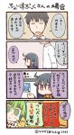 1boy 2girls 4koma ahoge black_hair closed_eyes collared_shirt comic commentary_request emphasis_lines facebook facebook-san flying_sweatdrops green_eyes green_hair hair_between_eyes hair_flaps holding holding_sign line_(naver) long_hair multiple_girls orange_neckwear personification red_eyes shirt sign spoken_sweatdrop sweatdrop translation_request tsukigi twitter-san v-shaped_eyebrows white_shirt