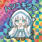 1girl :d bangs bikkuriman_(style) blue_bow blue_eyes blush bow brown_footwear character_name chibi cloak flower_knight_girl hatsuyukisou_(flower_knight_girl) holding holding_wand hood hood_up hooded_cloak japanese_clothes kimono looking_at_viewer obi open_mouth rinechun sash shide silver_hair smile solo standing wand white_cloak white_kimono